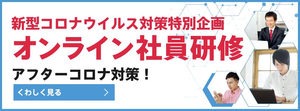 新型コロナウイルス対策特別企画 オンライン社員研修 アフターコロナ対策!