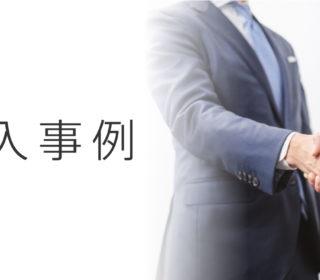 導入事例 男性が握手している写真