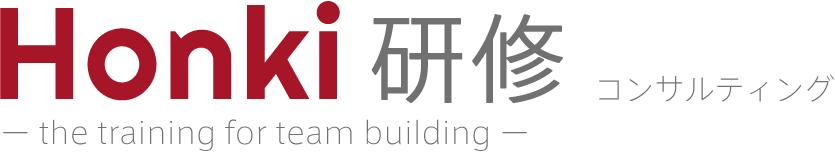 Honki研修コンサルティング